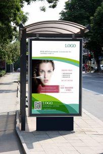 绿色小清新美容海报