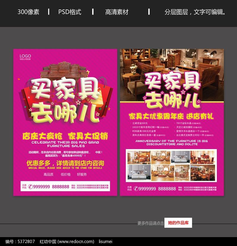 买家具去哪儿宣传dm单模板设计