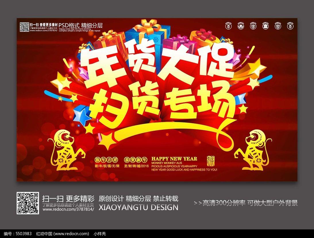 年货大促扫货专场喜庆节日海报图片