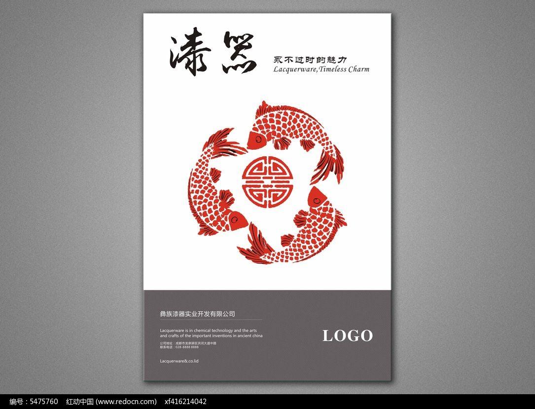 漆器平面广告海报设计图片