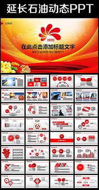 陕西延长石油集团有限公司PPT通用模板