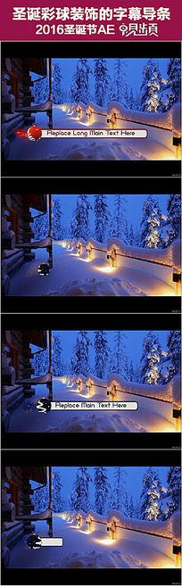 圣诞节彩球装饰的字幕导条AE视频