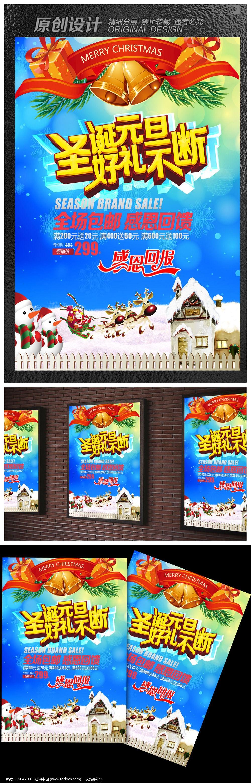 圣诞节海报素材 圣诞节手绘海报
