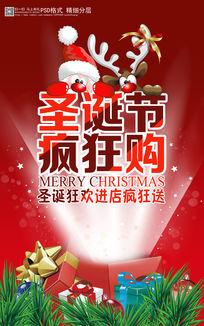 圣诞节元旦促销海报设计