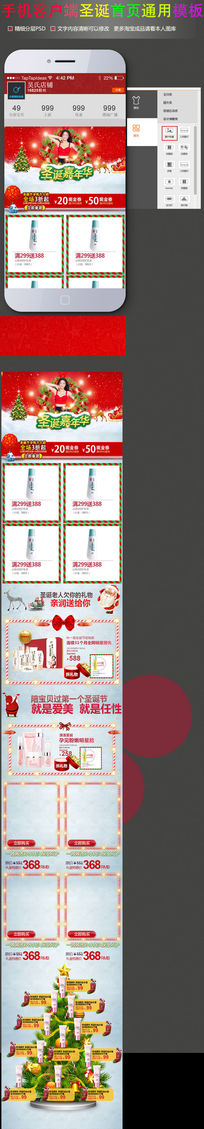 圣诞手机客户端护肤首页psd