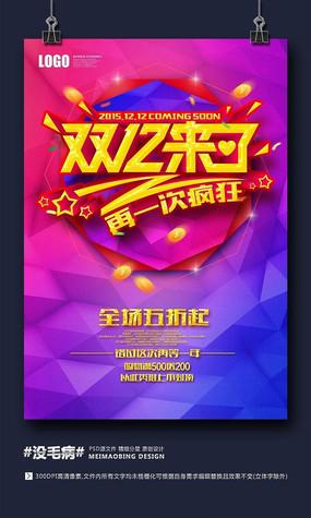 酷炫双12商场促销海报 PSD