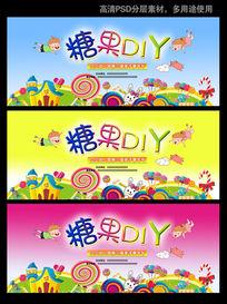 糖果diy海报