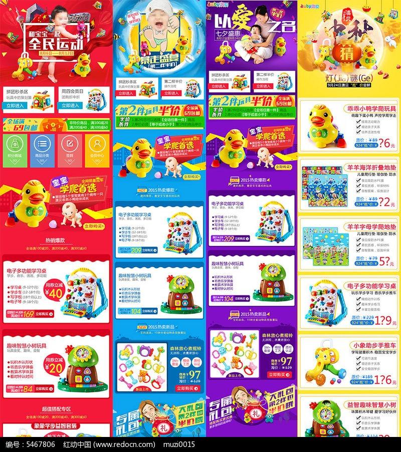 微信手机端儿童玩具店铺首页模板图片