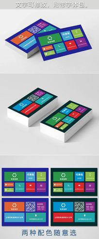windows8界面二维码名片