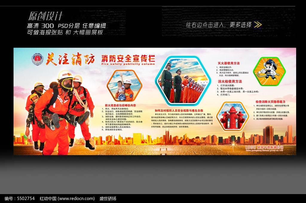 二年级消防安全教育囹�._消防安全教育展板设计图片