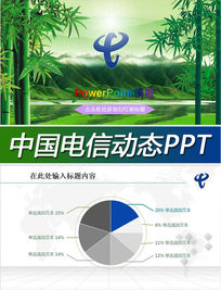 中国电信天翼4G宽带2016年动态PPT