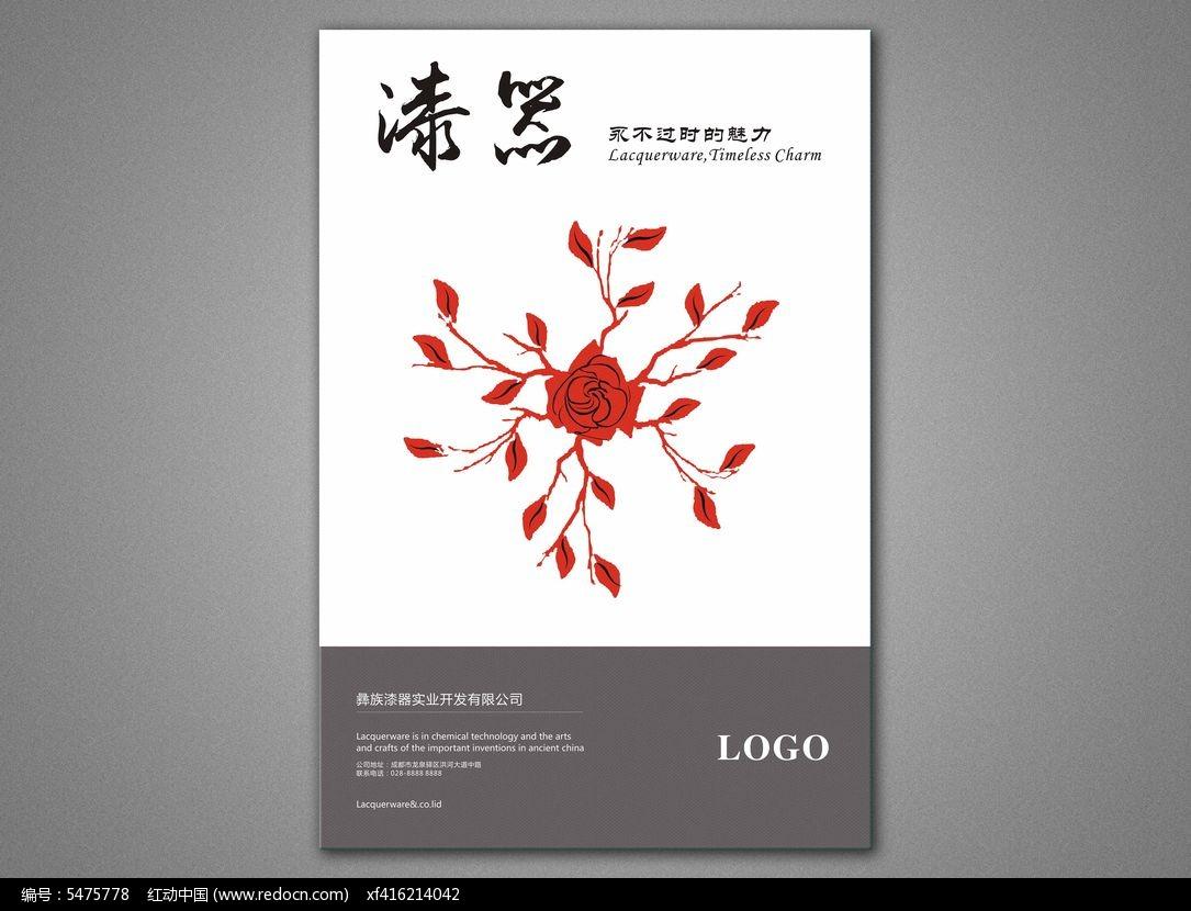 中国风玫瑰插画平面广告设计图片