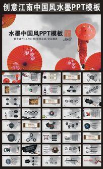 中国风油纸伞艺术ppt模板