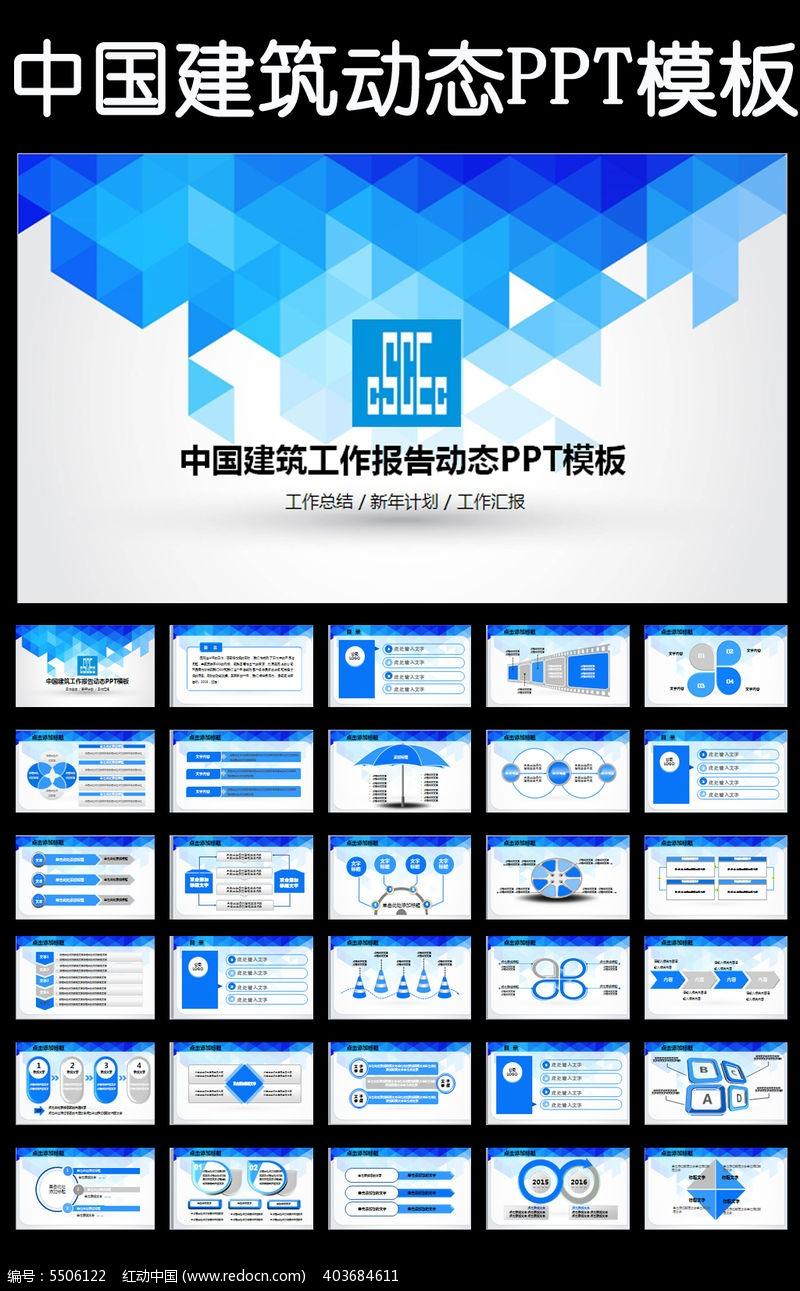 中国建筑工程总公司中建动态PPT通用模板