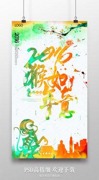 2016猴年海报设计