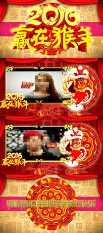 2016猴年新年祝福会声会影x8模板企业拜年喜庆元宵