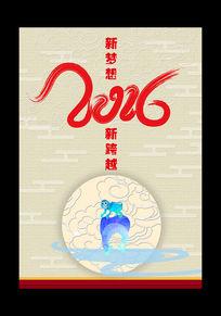 2016简洁猴年海报设计