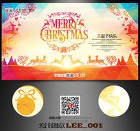 创意国际风温馨圣诞节海报背景模版