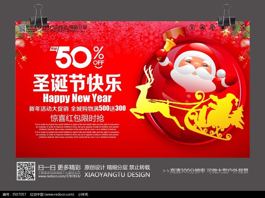 创意圣诞节快乐促销活动海报