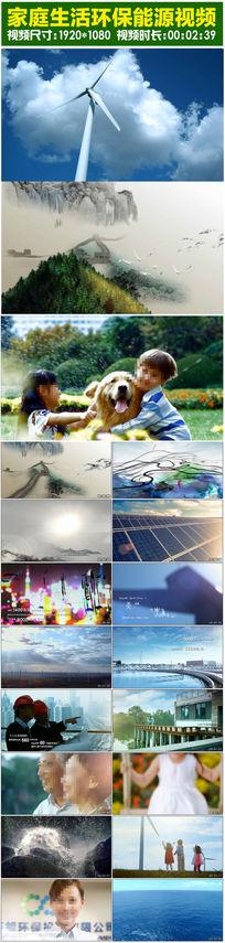 绿色环保美好生活新能源高清视频