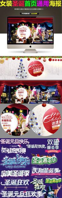 圣诞平安夜女装冬季羽绒服海报