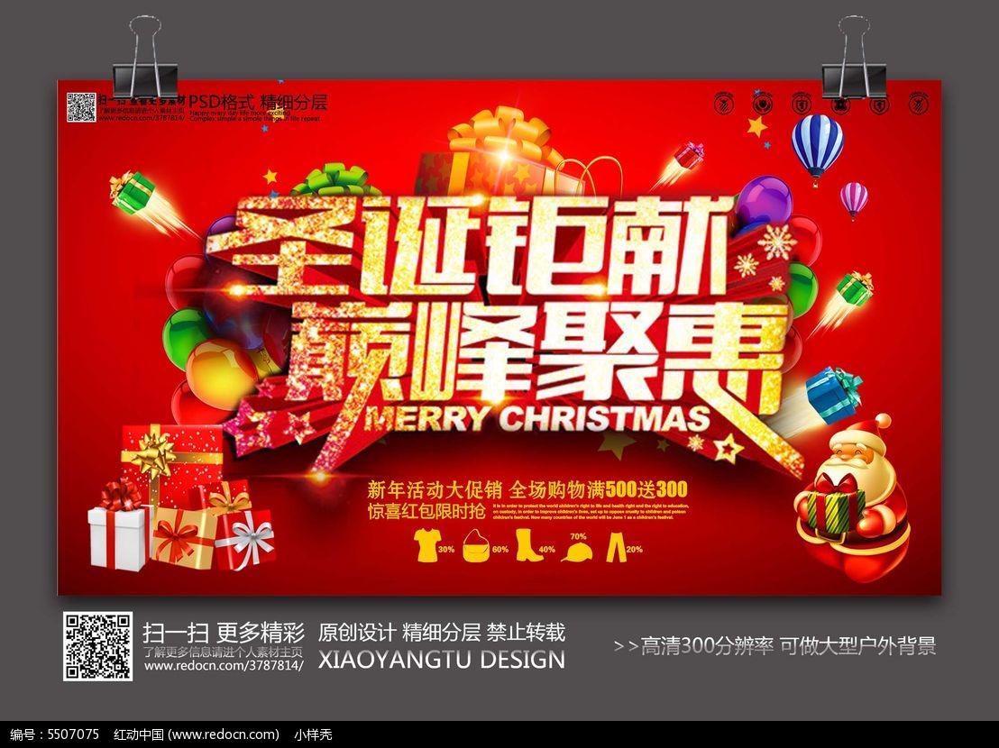 圣诞节荧光板图案图片服装店-荧光屏设计图案图片
