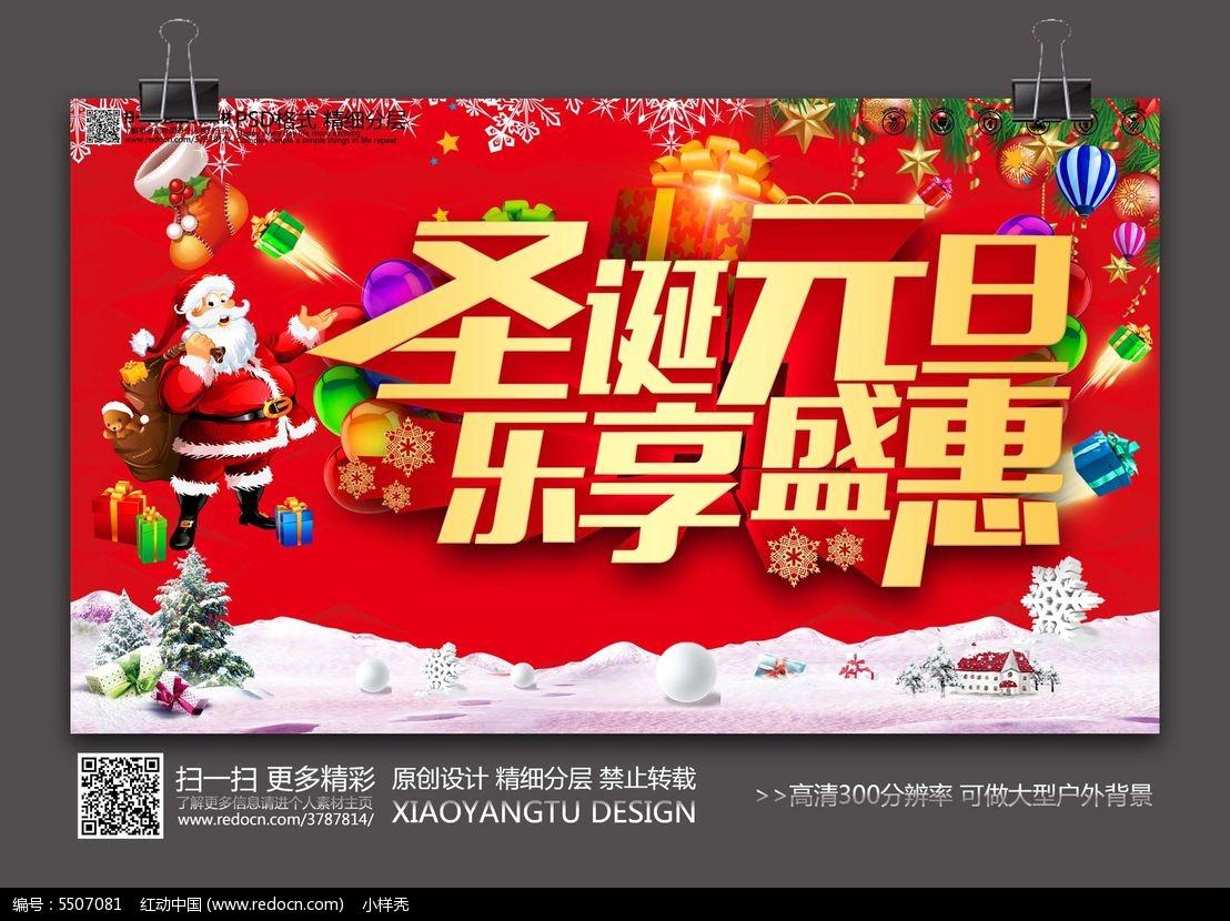 圣诞元旦乐享盛惠节日海报