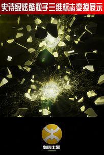 史诗级炫酷粒子三维标志变换展示