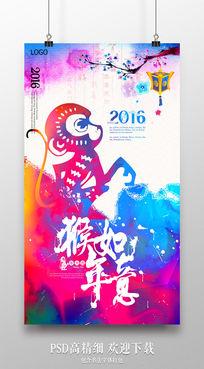 水彩猴年海报模板