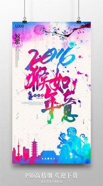 水墨炫彩猴年如意海报设计