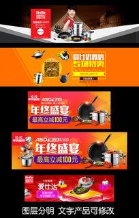 淘宝海报淘宝首页装修banner