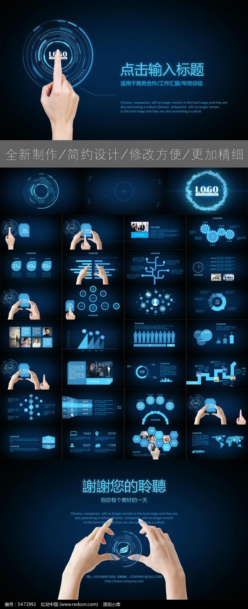 通用蓝色科技年终总结工作汇报PPT模板图片