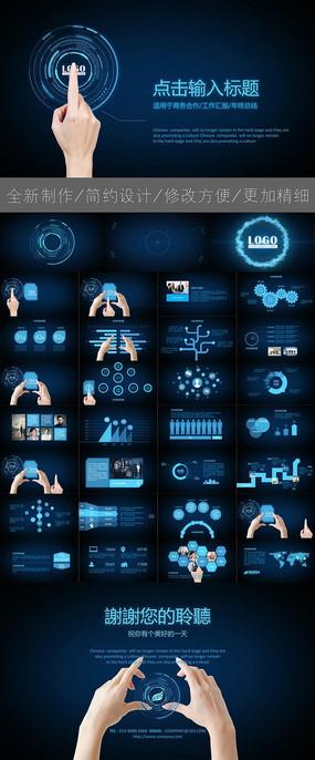 通用蓝色科技年终总结工作汇报PPT模板