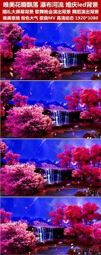 唯美花瓣飘落瀑布河流婚礼晚会演艺舞台LED背景