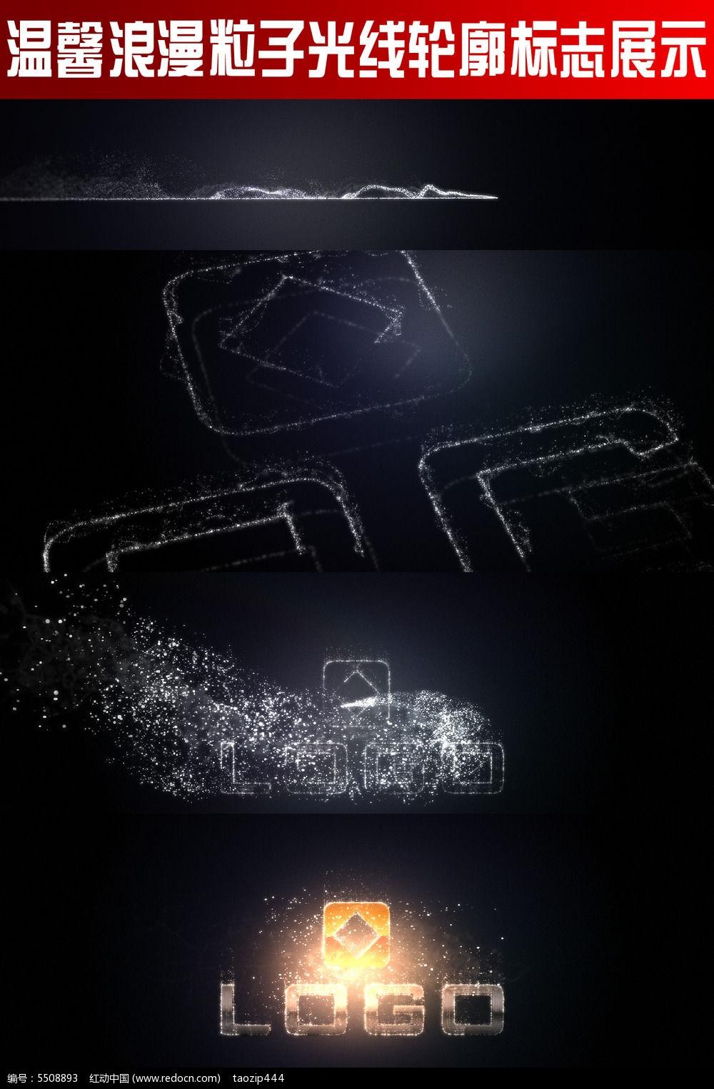 温馨浪漫粒子光线轮廓标志展示图片