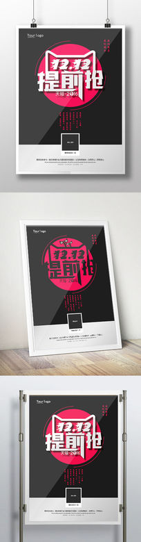 一款淘宝天猫双十二促销海报设计素材