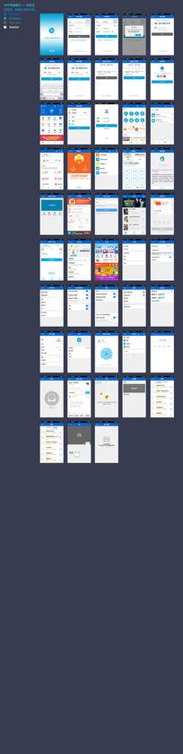 一套完整的工具类APP界面效果图 PSD