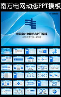 中国南方电网有限责任公司ppt通用模板