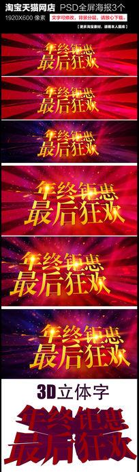 2015淘宝天猫双12年终钜惠狂欢海报psd模板