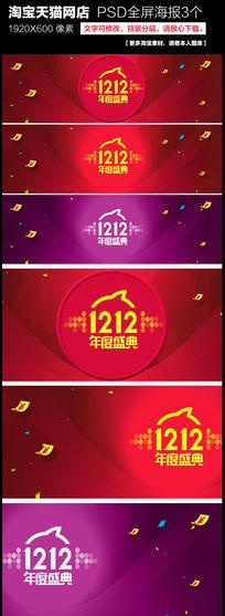 2015淘宝天猫双12年终盛典促销海报psd模板
