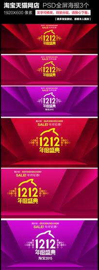 2015淘宝天猫双12年终盛典首页促销海报psd模板