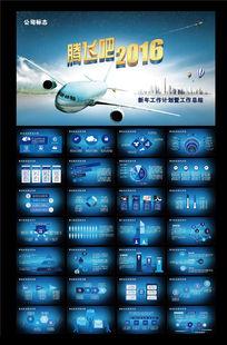 2016动态工作总结蓝色科技商务PPT模板