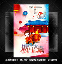 2016猴年大吉传统年画海报