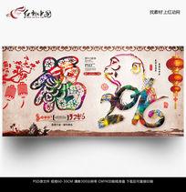 2016年猴年福字海报