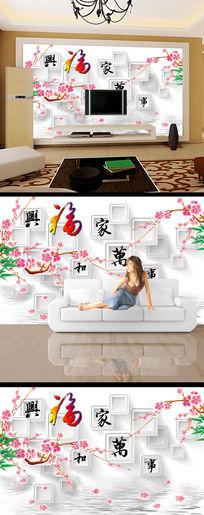 3d立体梅花浪漫电视背景墙