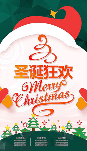 炫彩时尚创意圣诞节海报设计