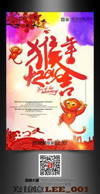 创意猴年大吉2016猴年新春海报设计