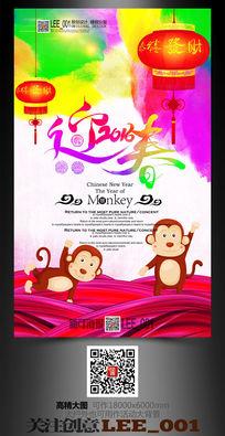 创意猴子2016猴年迎春海报设计