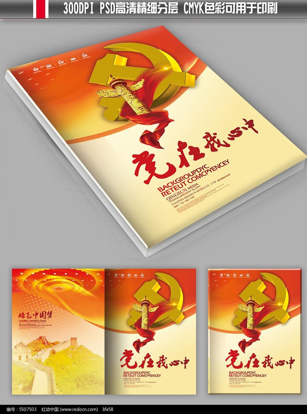 党建政府廉政机关教育学习中国梦画册图册图片