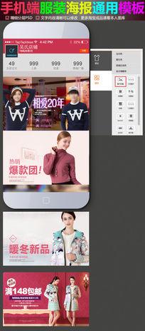 冬季情侣女装手机客户端海报通用 PSD